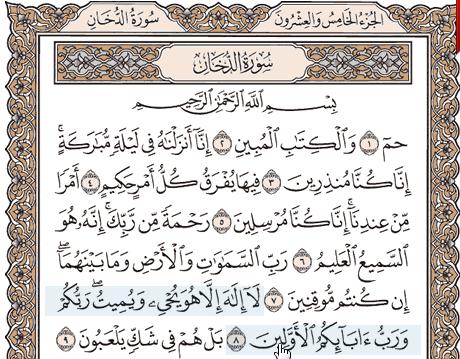 2016-05-12 10_24_55-Al Qurän Al Quarim